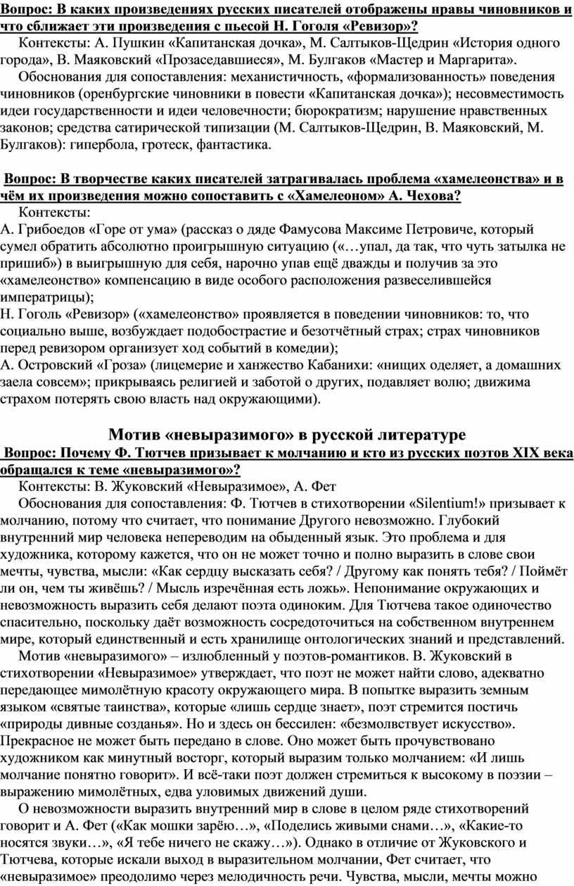 Вопрос: В каких произведениях русских писателей отображены нравы чиновников и что сближает эти произведения с пьесой