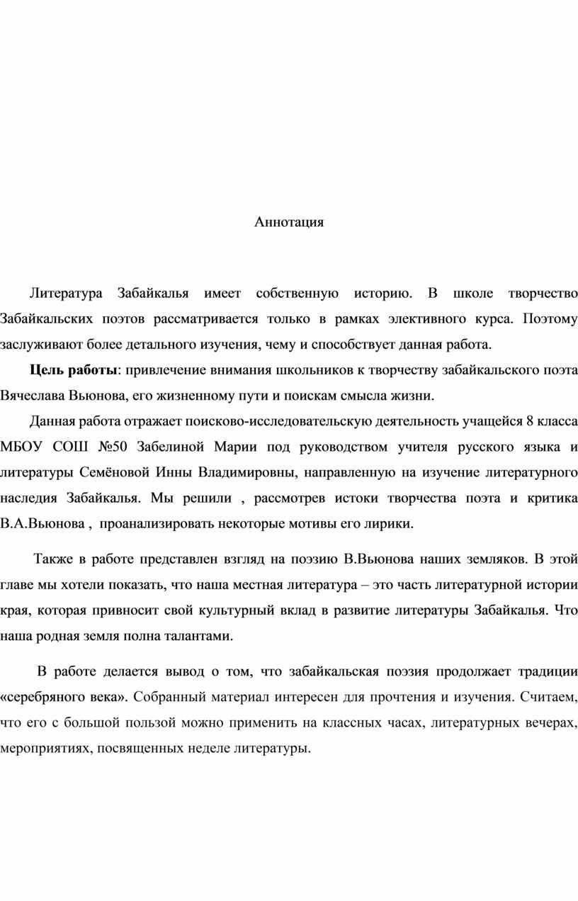Аннотация Литература