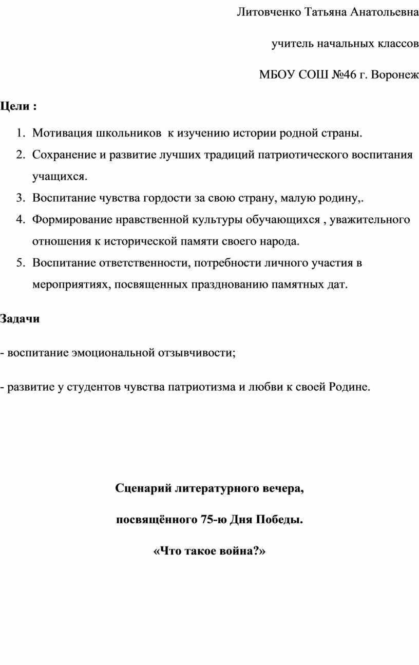 Литовченко Татьяна Анатольевна учитель начальных классов