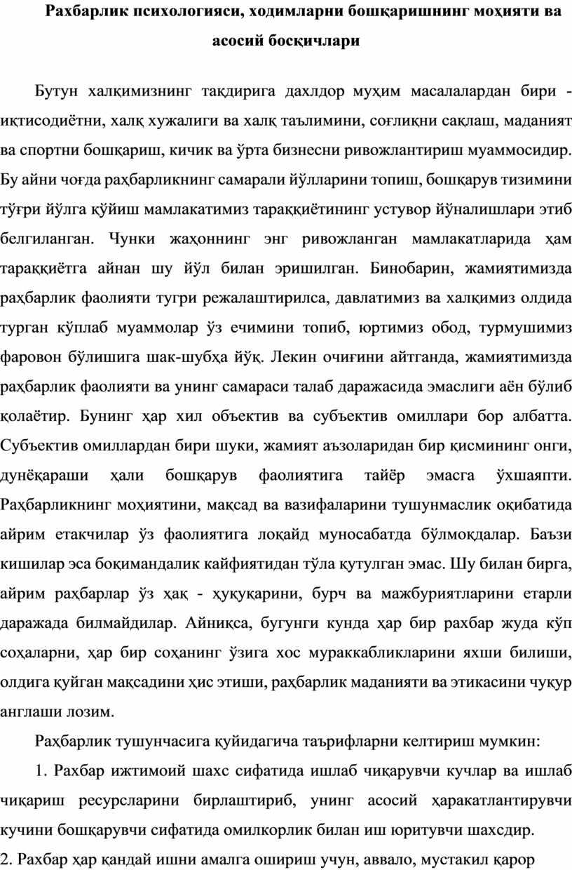 Рахбарлик психологияси, ходимларни бошқаришнинг моҳияти ва асосий босқичлари