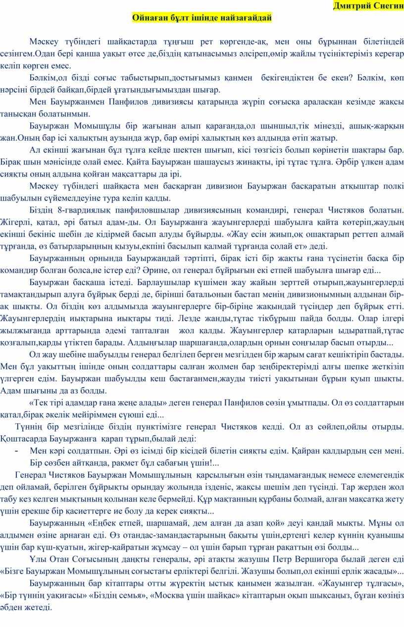 Дмитрий Снегин Ойнаған бұлт ішінде найзағайдай