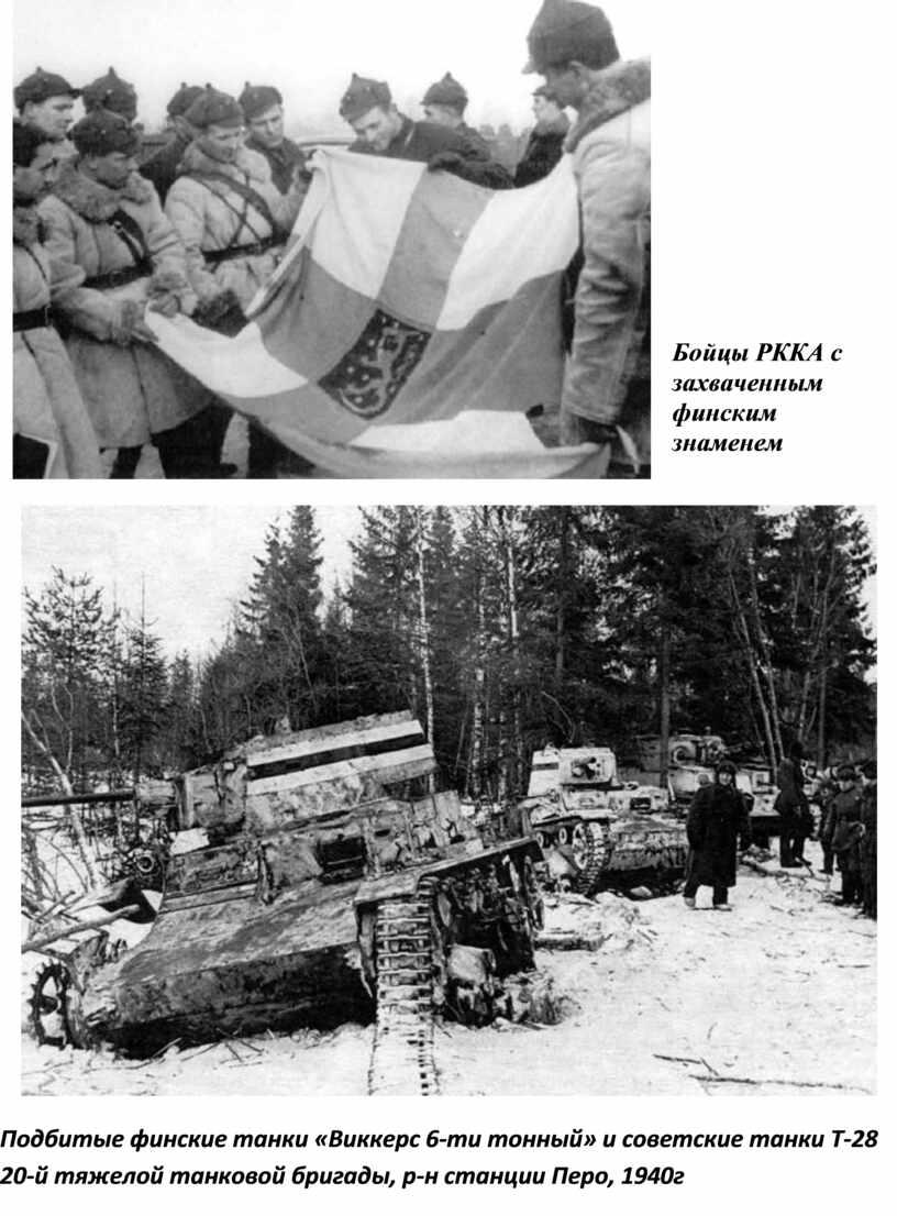 Бойцы РККА с захваченным финским знаменем