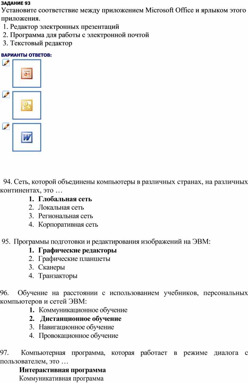 ЗАДАНИЕ 93 Установите соответствие между приложением