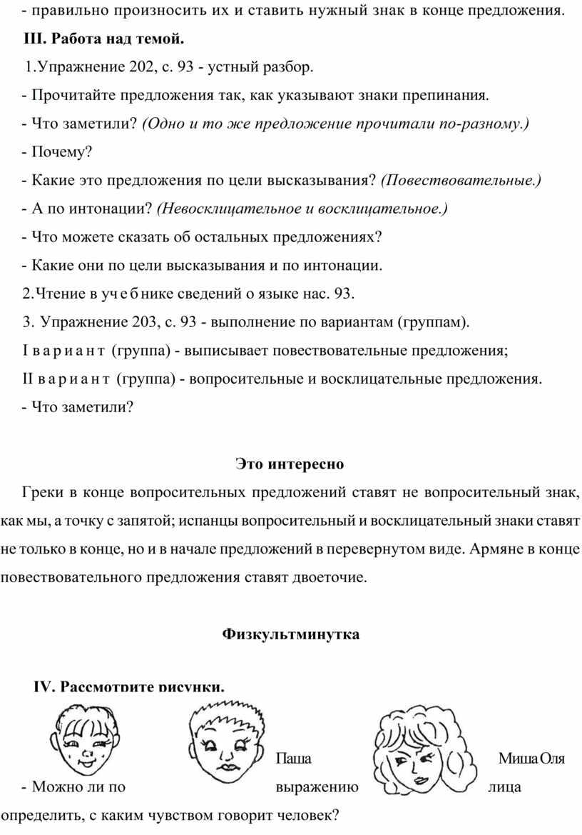 III . Работа над темой. 1.Упражнение 202, с