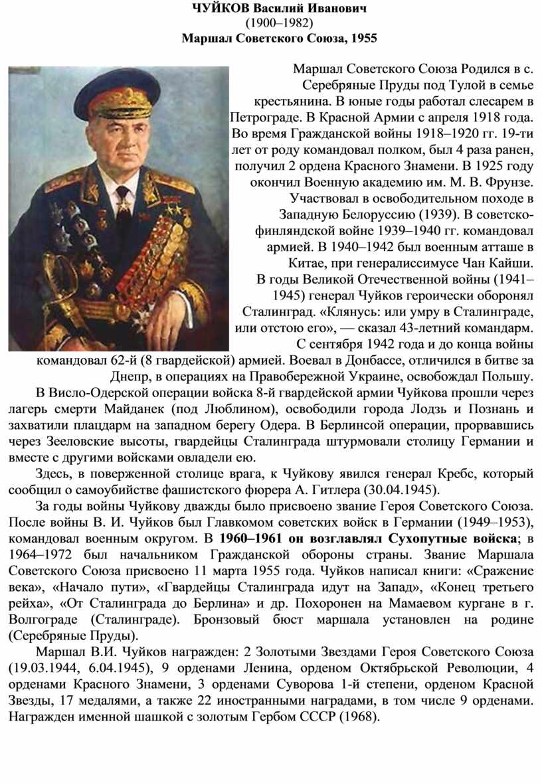 ЧУЙКОВ Василий Иванович (1900–1982)