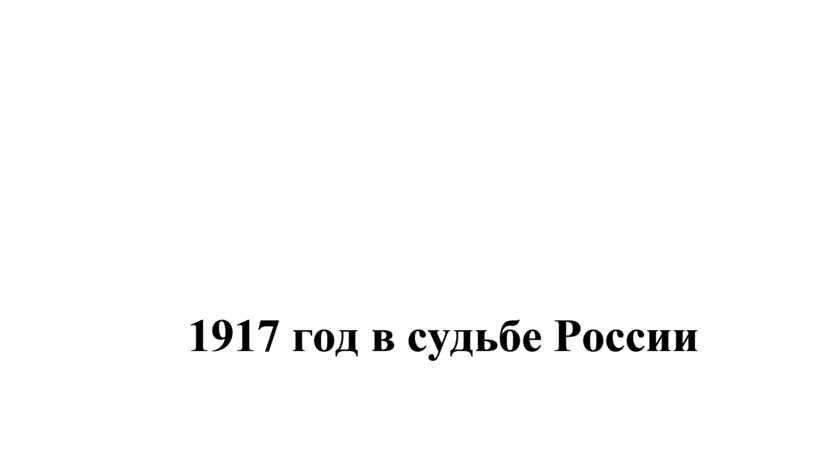 1917 год в судьбе России