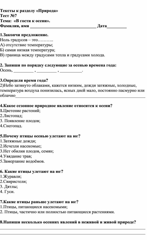 Тексты к разделу «Природа» Тест №7
