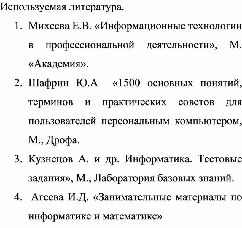 Используемая литература. 1.