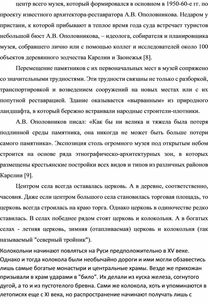 А.В. Ополовникова. Недаром у пристани, к которой прибывают в теплое время года суда встречает туристов небольшой бюст