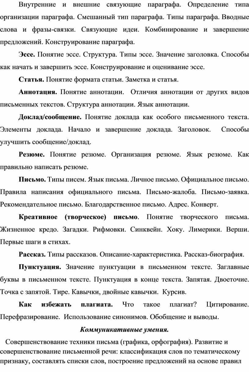 Внутренние и внешние связующие параграфа