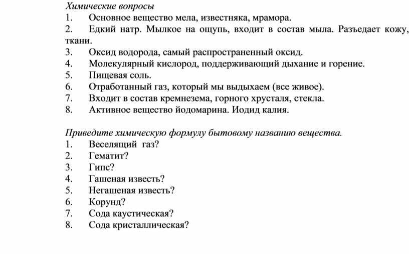Химические вопросы 1.