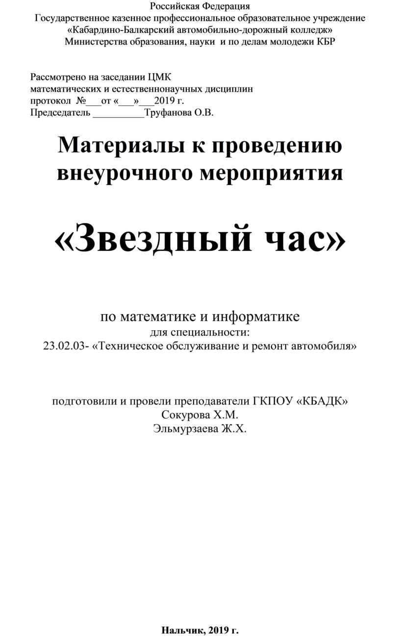 Российская Федерация Государственное казенное профессиональное образовательное учреждение «Кабардино-Балкарский автомобильно-дорожный колледж»