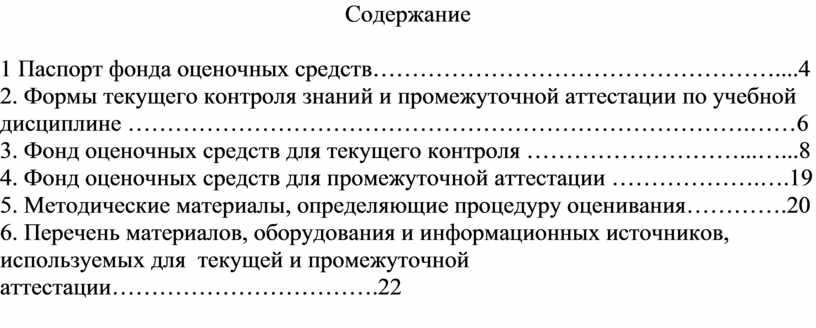 Содержание 1 Паспорт фонда оценочных средств……………………………………………