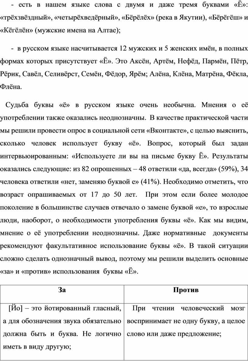 Бёрёлёх» (река в Якутии), «Бёрёгёш» и «Кёгёлён» (мужские имена на