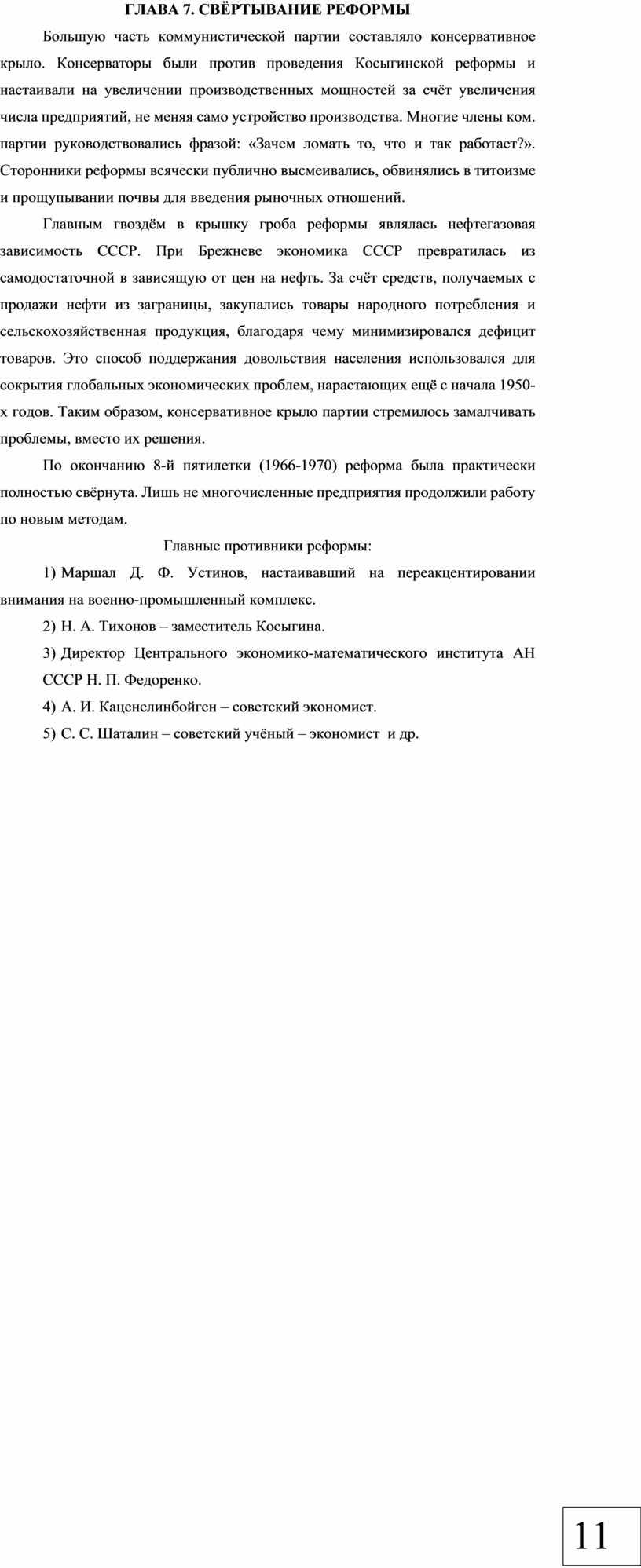 ГЛАВА 7. СВЁРТЫВАНИЕ РЕФОРМЫ
