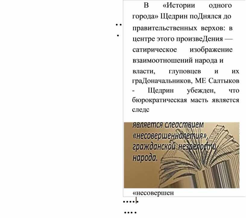 В «Истории одного города» Щедрин поДнялся до правительственных верхов: в центре этого произвеДения — сатирическое изображение взаимоотношений народа и власти, глуповцев и их граДоначальников,