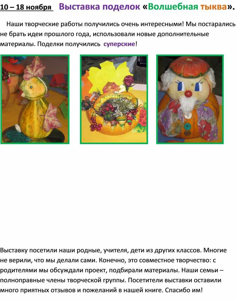 Выставка поделок « Волшебная тыква »