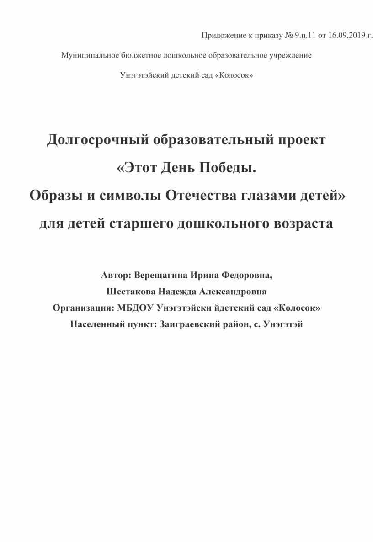 Приложение к приказу № 9.п.11 от 16