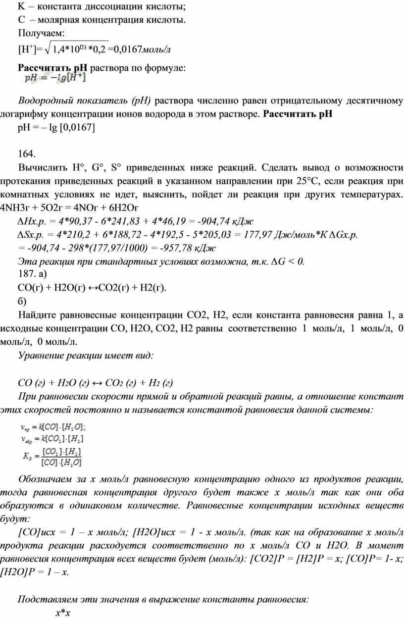 K – константа диссоциации кислоты;
