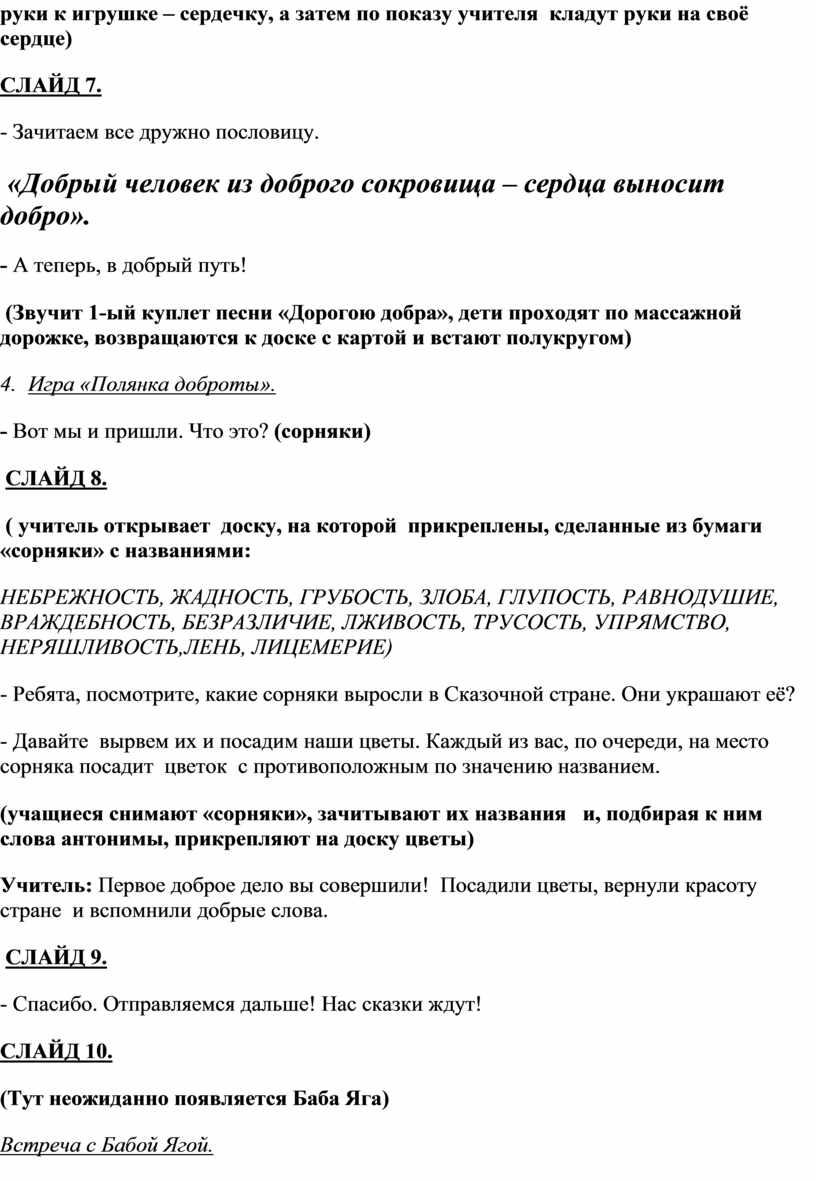 СЛАЙД 7. - Зачитаем все дружно пословицу