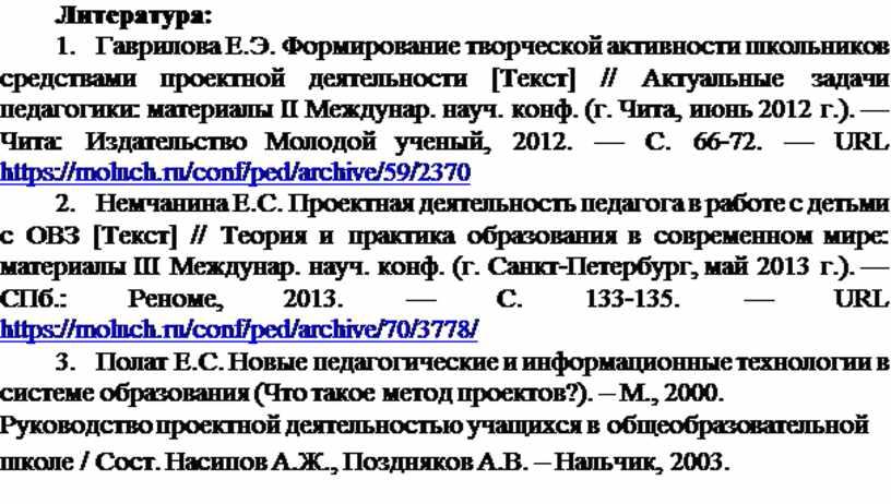 Литература: 1. Гаврилова