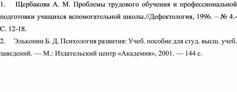Щербакова А. М. Проблемы трудового обучения и профессиональной подготовки учащихся вспомогательной школы