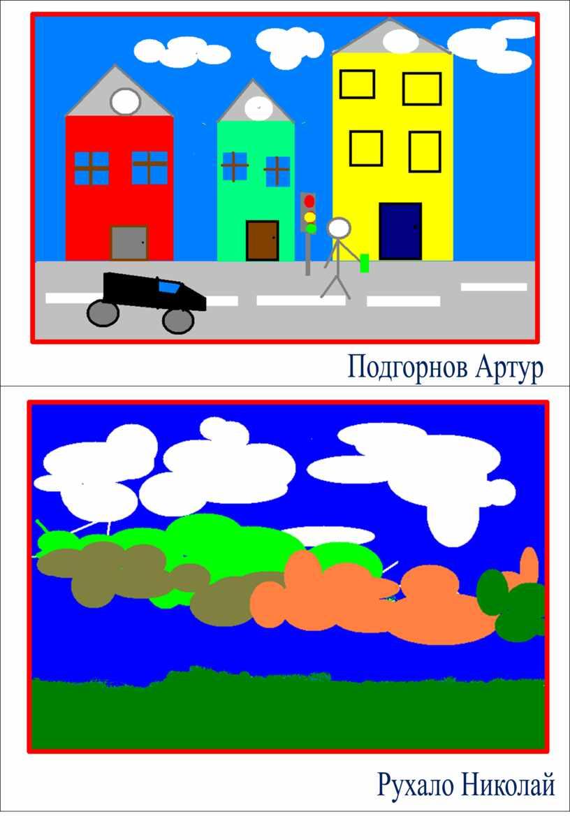 Выставка рисунков  «Мой рисунок в «Paint».