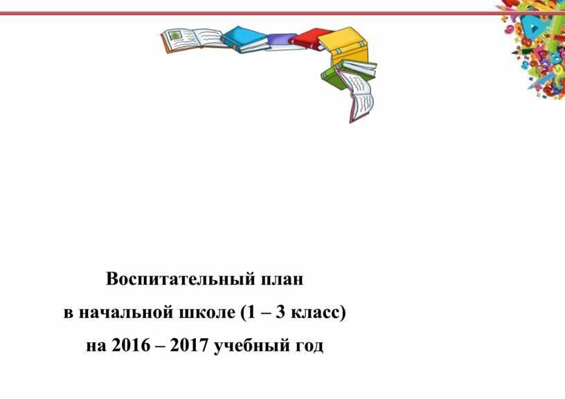 Воспитательный план в начальной школе (1 – 3 класс) на 2016 – 2017 учебный год