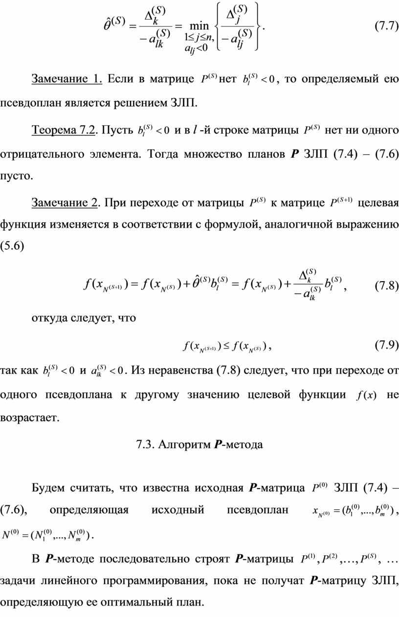 Замечание 1. Если в матрице нет , то определяемый ею псевдоплан является решением