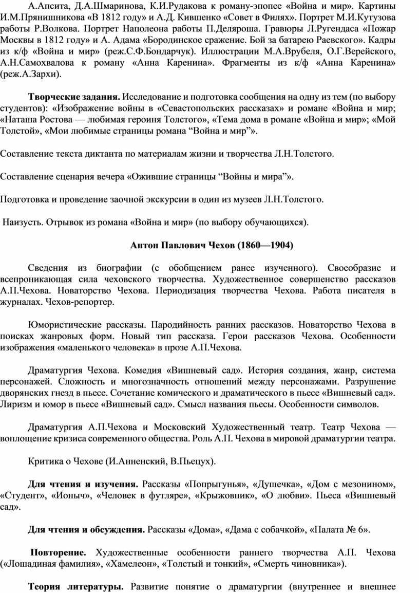 А.Апсита, Д.А.Шмаринова, К.И.Рудакова к роману-эпопее «Война и мир»