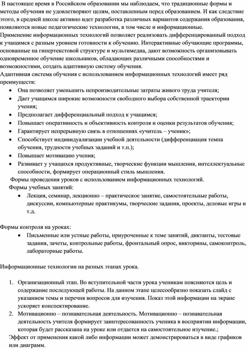 В настоящее время в Российском образовании мы наблюдаем, что традиционные формы и методы обучения не удовлетворяют целям, поставленным перед образованием