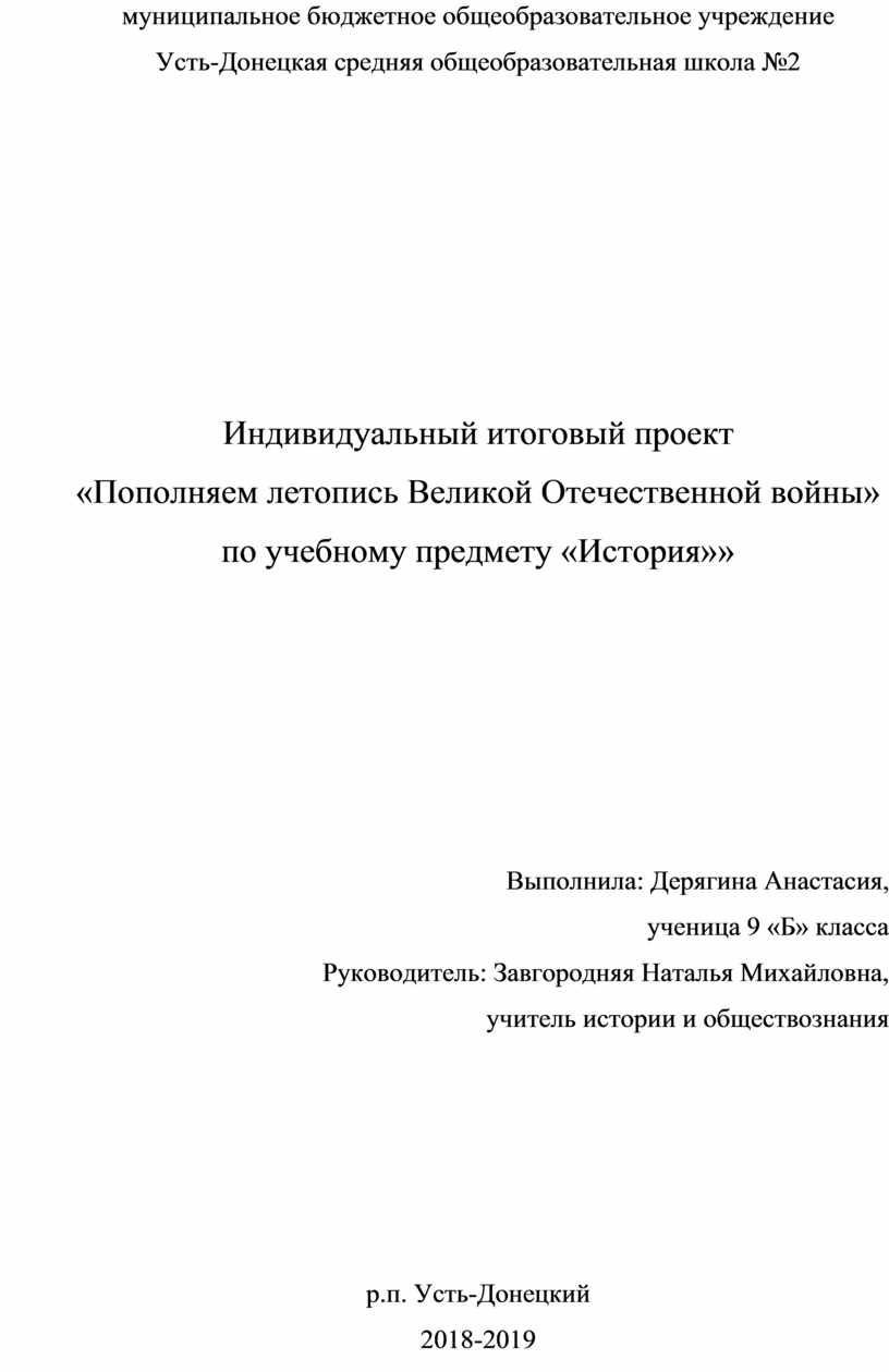 Усть-Донецкая средняя общеобразовательная школа №2