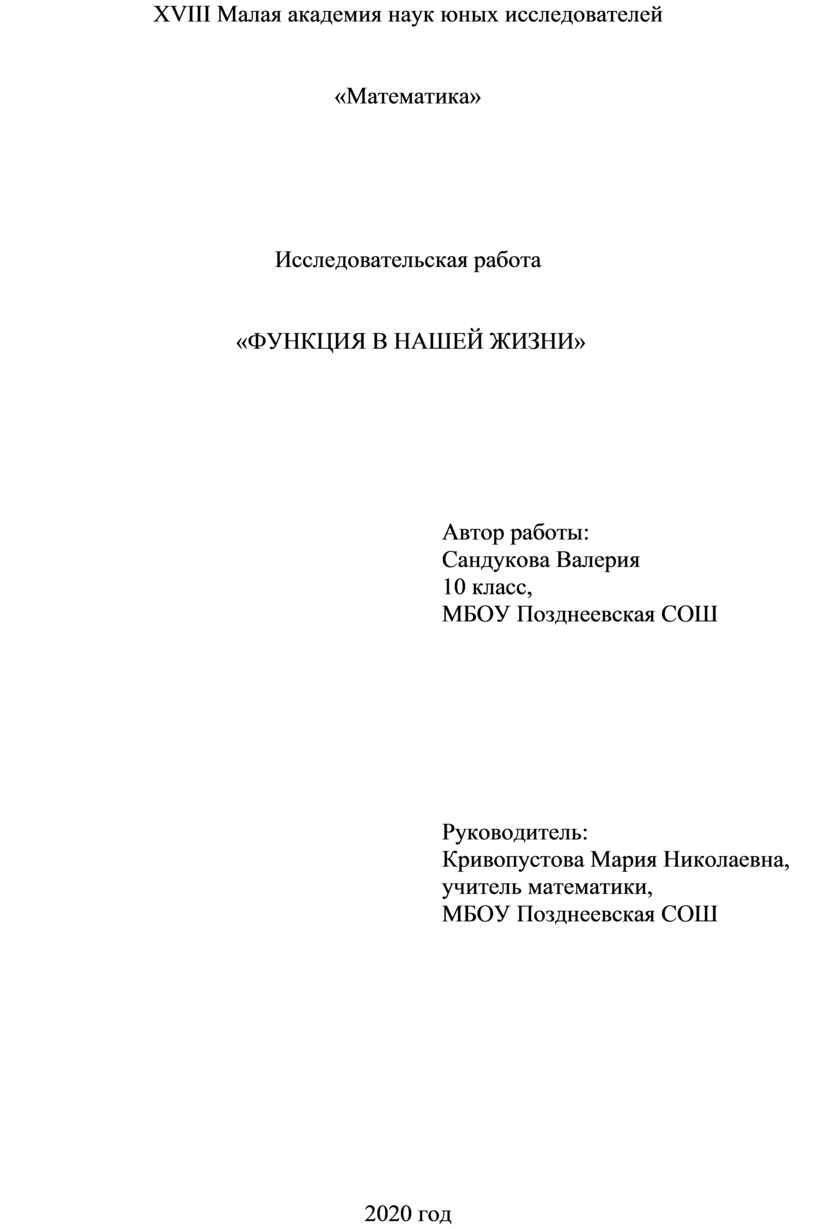 XVIII Малая академия наук юных исследователей «Математика»