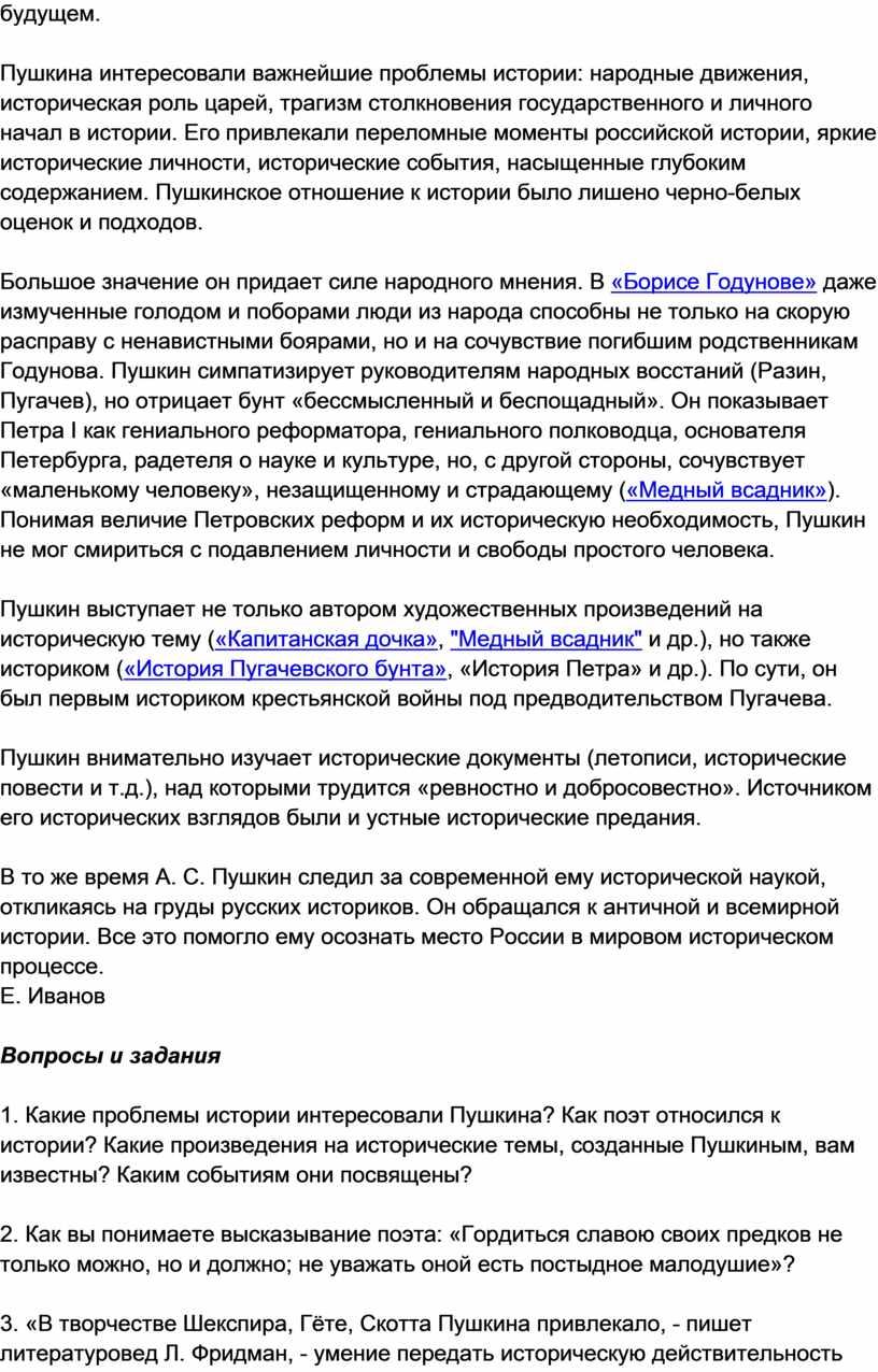 Пушкина интересовали важнейшие проблемы истории: народные движения, историческая роль царей, трагизм столкновения государственного и личного начал в истории