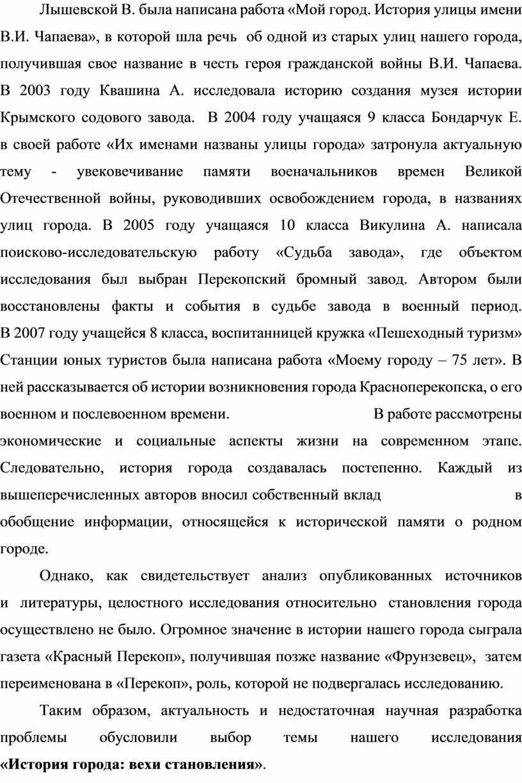 Лышевской В. была написана работа «Мой город