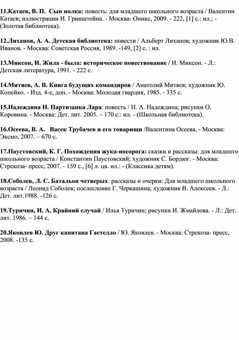 Катаев, В. П. Сын полка: повесть: для младшего школьного возраста /