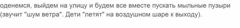 """Дети """"летят"""" на воздушном шаре к выходу)"""