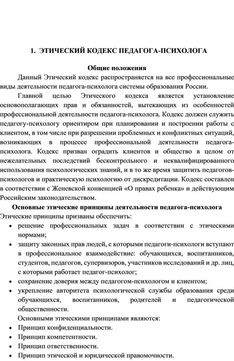 ЭТИЧЕСКИЙ КОДЕКС ПЕДАГОГА-ПСИХОЛОГА