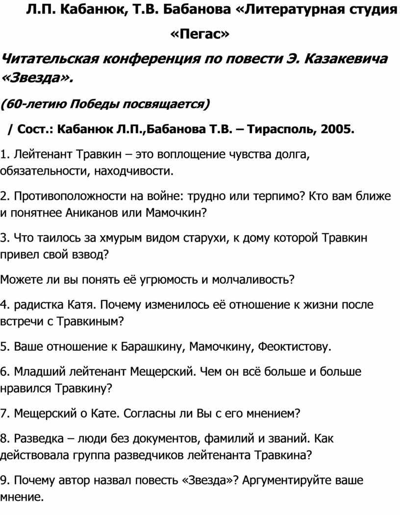 Л.П. Кабанюк, Т.В. Бабанова «Литературная студия «Пегас»