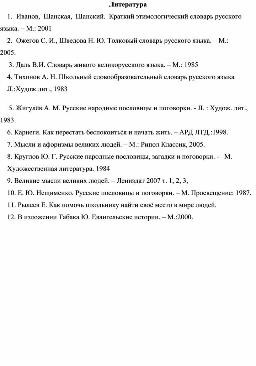 Литература 1. Иванов,