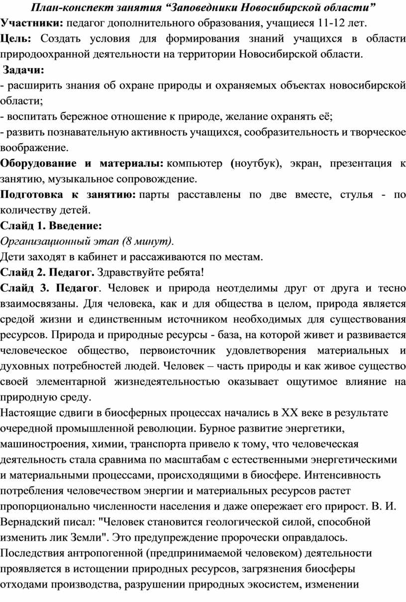 "План-конспект занятия ""Заповедники"