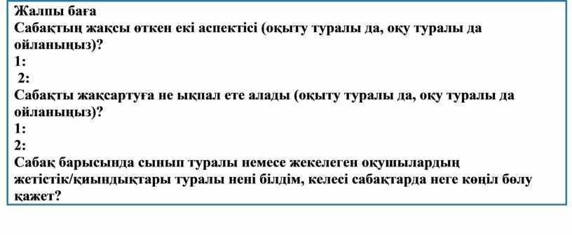 Жалпы баға Сабақтың жақсы өткен екі аспектісі (оқыту туралы да, оқу туралы да ойланыңыз)? 1: 2: