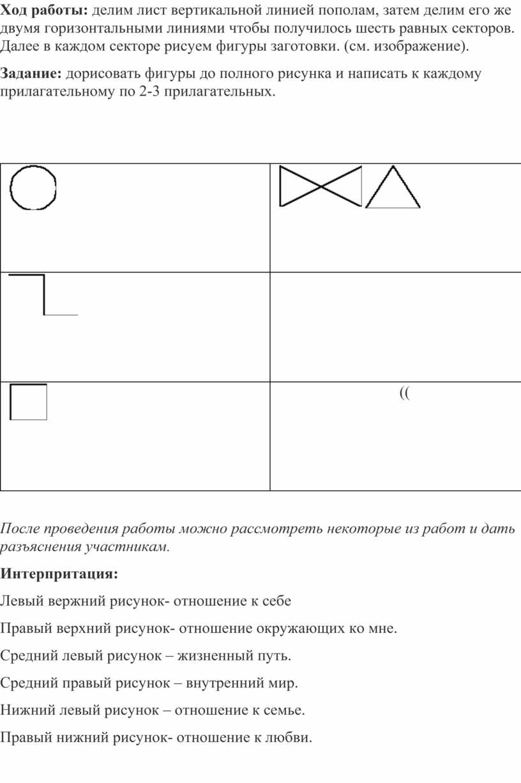 Ход работы: делим лист вертикальной линией пополам, затем делим его же двумя горизонтальными линиями чтобы получилось шесть равных секторов