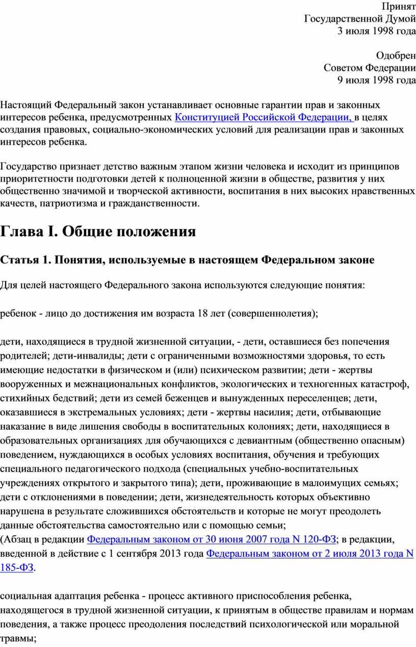 Принят Государственной Думой 3 июля 1998 года
