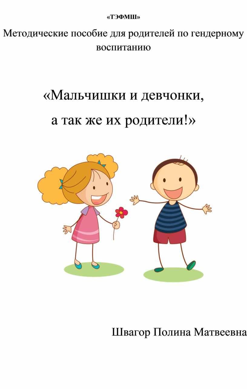 ТЭФМШ» Методические пособие для родителей по гендерному воспитанию «Мальчишки и девчонки, а так же их родители!»