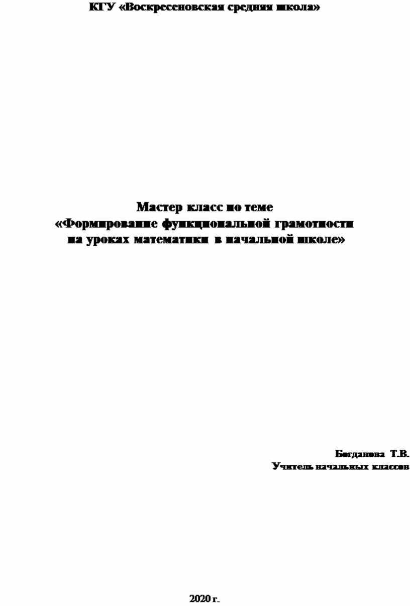 КГУ «Воскресеновская средняя школа»