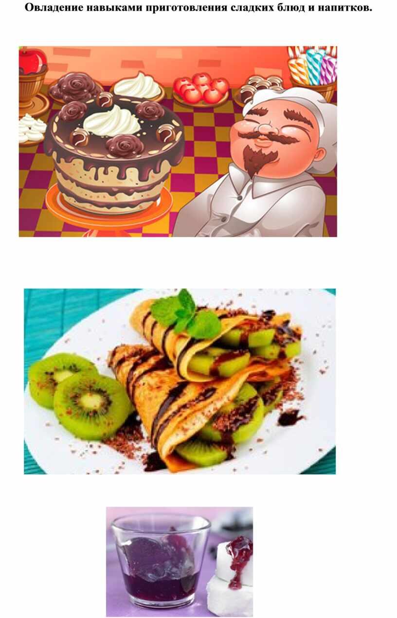 Овладение навыками приготовления сладких блюд и напитков