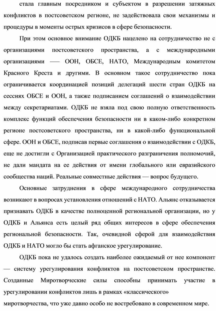 При этом основное внимание ОДКБ нацелено на сотрудничество не с организациями постсоветского пространства, а с международными организациями –—