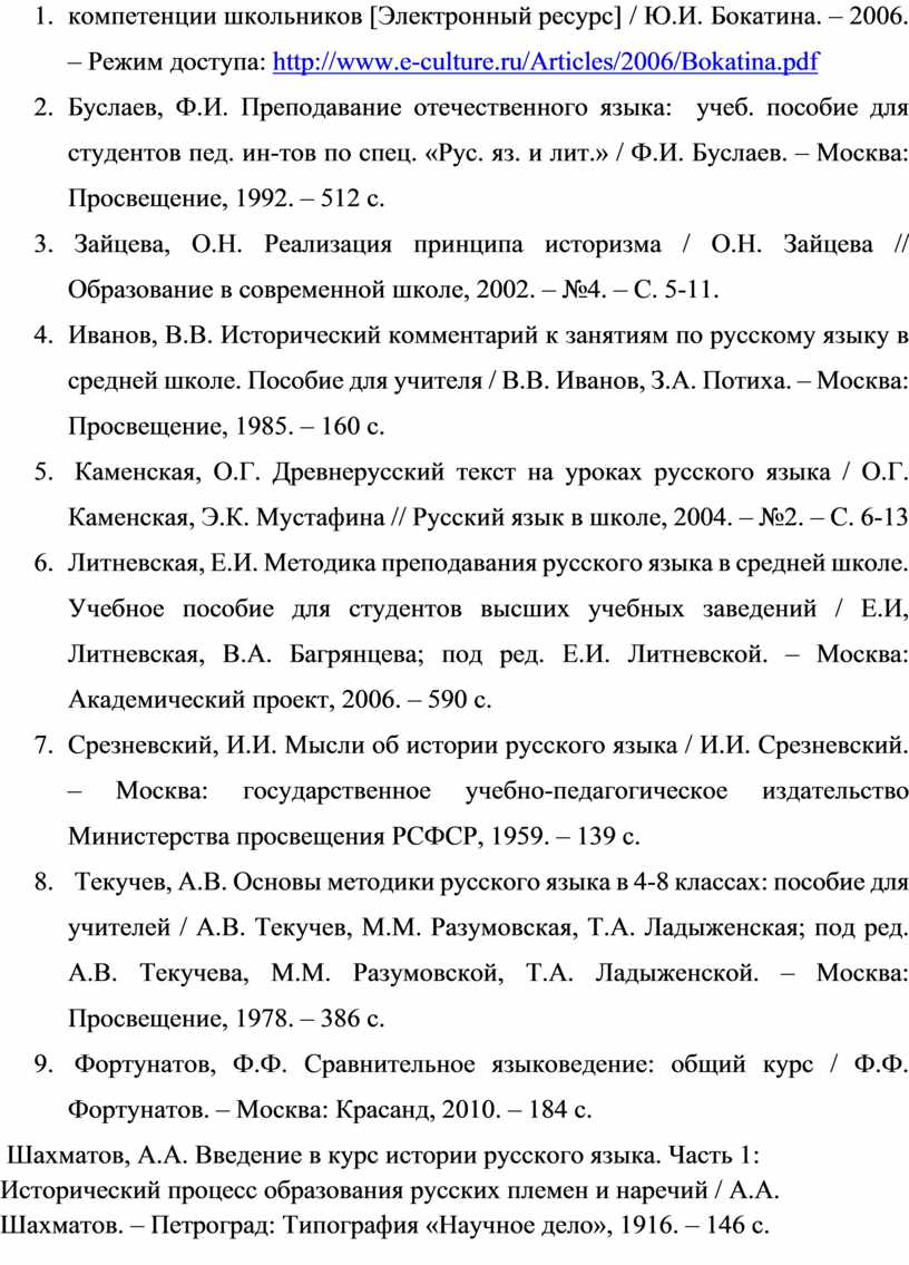 Электронный ресурс] / Ю.И. Бокатина