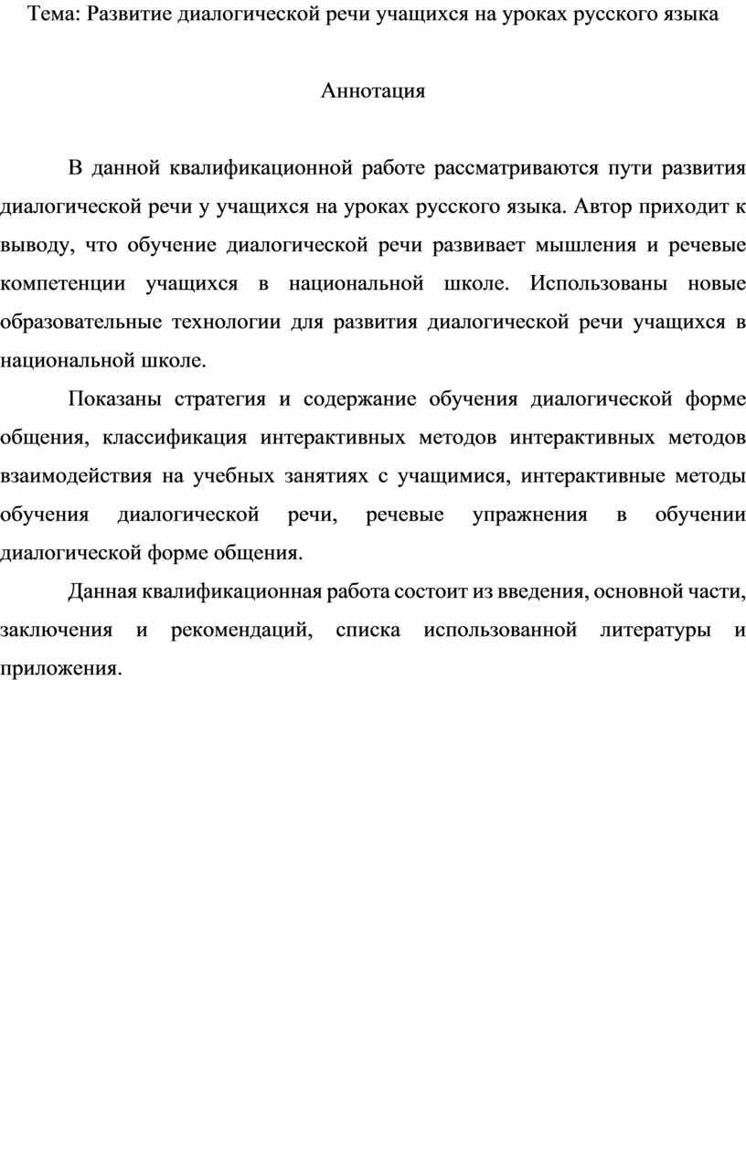 Тема: Развитие диалогической речи учащихся на уроках русского языка